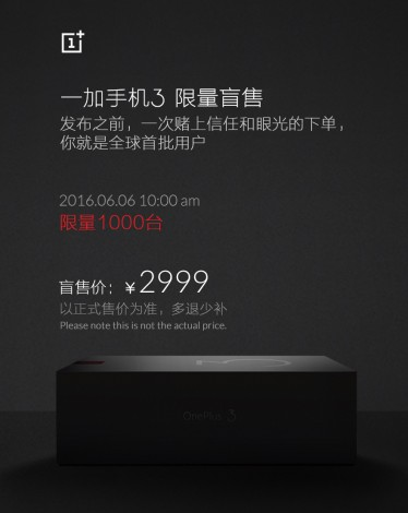OnePlus 3 flash sale